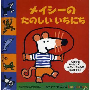 さく:ルーシー・カズンズ やく:みましょうこ 出版社:大日本絵画 発行年:2012年 シリーズ名等:...