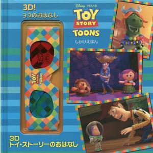 3Dトイ・ストーリーのおはなし 3D!3つのおはなし/クリステン・L・デプケン/むらかみりか