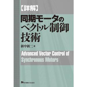 〈詳解〉同期モータのベクトル制御技術/新中新二
