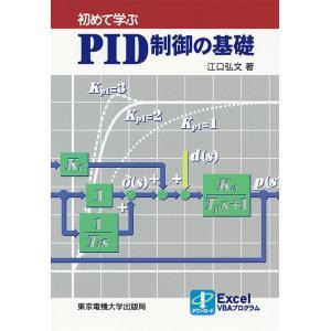 初めて学ぶPID制御の基礎/江口弘文