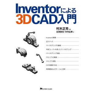 Inventorによる3D CAD入門/村木正芳/北洞貴也/木村広幸
