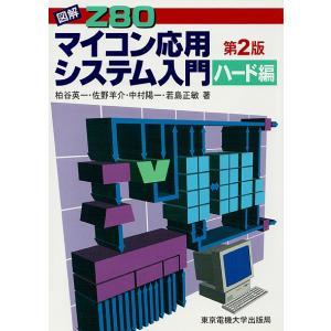 図解Z80マイコン応用システム入門 ハード編/柏谷英一