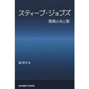 著:脇英世 出版社:東京電機大学出版局 発行年月:2014年10月 キーワード:ビジネス書