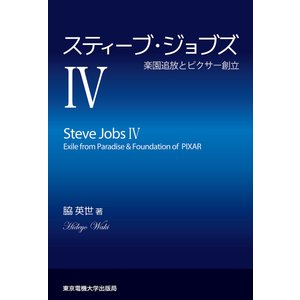 著:脇英世 出版社:東京電機大学出版局 発行年月:2018年03月 キーワード:ビジネス書