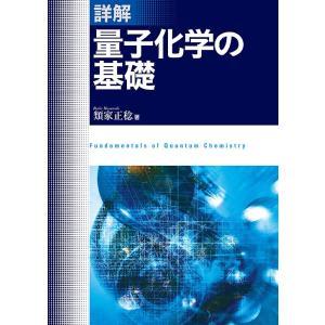 詳解量子化学の基礎/類家正稔
