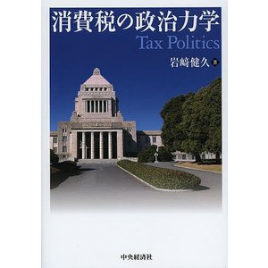 消費税の政治力学/岩崎健久