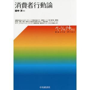 消費者行動論/田中洋