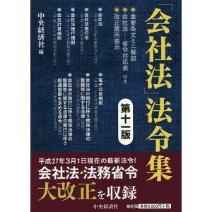 「会社法」法令集/中央経済社