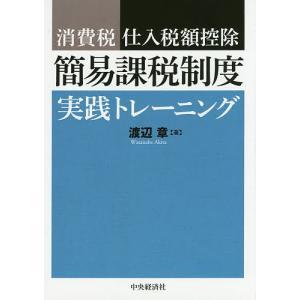 著:渡辺章 出版社:中央経済社 発行年月:2015年06月