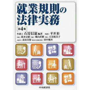 就業規則の法律実務/石嵜信憲/平井彩