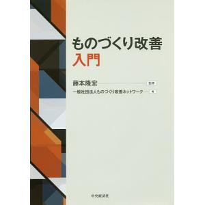 ものづくり改善入門/藤本隆宏/ものづくり改善ネットワーク