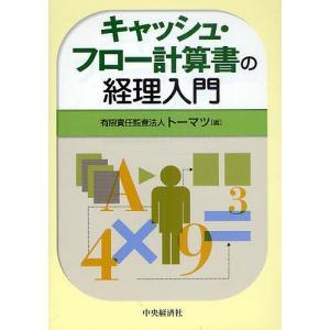 キャッシュ・フロー計算書の経理入門/トーマツ