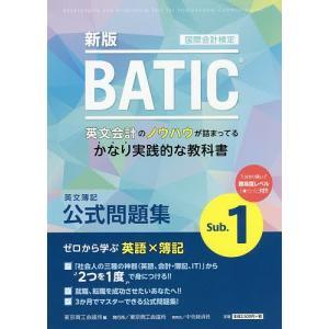 BATIC国際会計検定英文簿記公式問題集Sub.1 〔2018〕新版