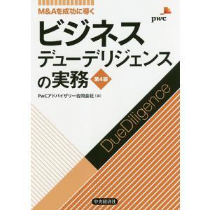 ビジネスデューデリジェンスの実務 M&Aを成功に導く/PwCアドバイザリー合同会社