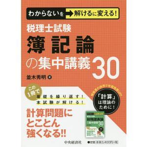 著:並木秀明 出版社:中央経済社 発行年月:2018年11月 シリーズ名等:わからないを解けるに変え...