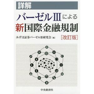 詳解バーゼル3による新国際金融規制/みずほ証券バーゼルIII研究会