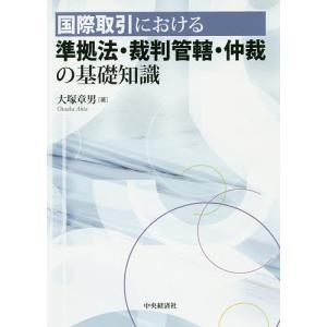 著:大塚章男 出版社:中央経済社 発行年月:2019年07月