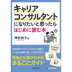 キャリアコンサルタントになりたいと思ったらはじめに読む本/津田裕子