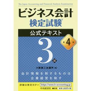 日曜はクーポン有/ ビジネス会計検定試験公式テキスト3級/大阪商工会議所