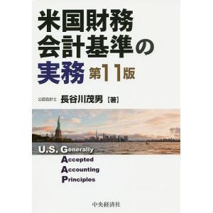 米国財務会計基準の実務/長谷川茂男