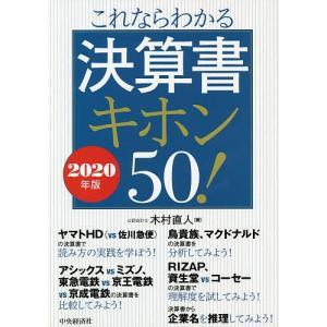 これならわかる決算書キホン50! 2020年版/木村直人