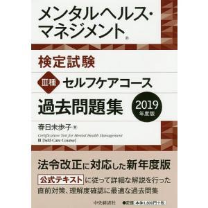 メンタルヘルス・マネジメント検定試験3種セルフケアコース過去問題集 2019年度版/春日未歩子