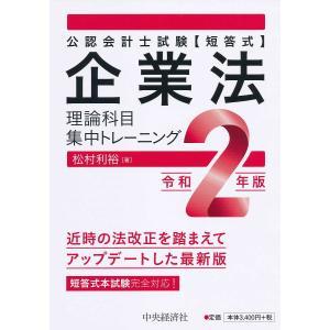 公認会計士試験〈短答式〉企業法理論科目集中トレーニング 令和2年版/松村利裕