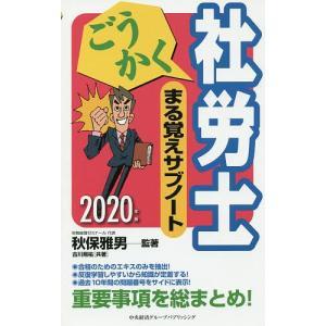 ごうかく社労士まる覚えサブノート 2020年版/秋保雅男/著古川飛祐