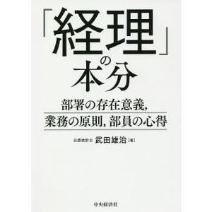 「経理」の本分 部署の存在意義,業務の原則,部員の心得/武田雄治