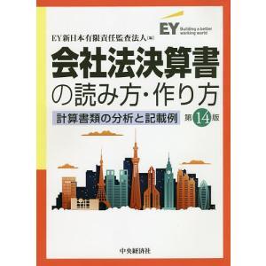 会社法決算書の読み方・作り方 計算書類の分析と記載例/EY新日本有限責任監査法人