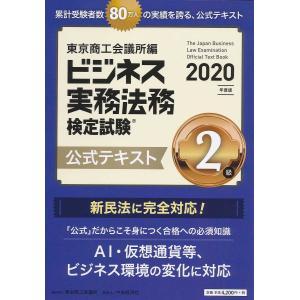 ビジネス実務法務検定試験2級公式テキスト 2020年度版