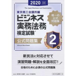 ビジネス実務法務検定試験2級公式問題集 2020年度版