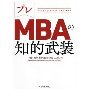 日曜はクーポン有/ プレMBAの知的武装/神戸大学専門職大学院〈MBA〉