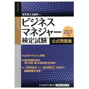 日曜はクーポン有/ ビジネスマネジャー検定試験公式問題集 2021年版/東京商工会議所