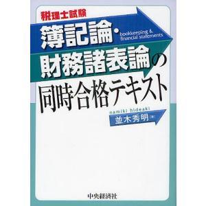 簿記論・財務諸表論の同時合格テキスト 税理士試験/並木秀明