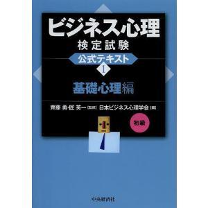 ビジネス心理検定試験公式テキスト 1/日本ビジネス心理学会