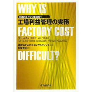 工場利益管理の実務 原価計算のプロを目指す WHY IS FACTORY COST DIFFICULT?/仰星マネジメントコンサルティング/相場俊夫