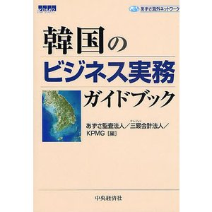 韓国のビジネス実務ガイドブック/あずさ監査法人