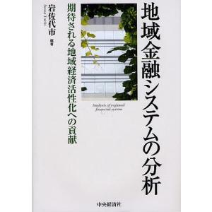 編著:岩佐代市 出版社:中央経済社 発行年月:2009年05月