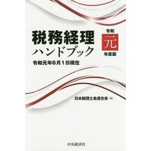 税務経理ハンドブック 令和元年度版/日本税理士会連合会