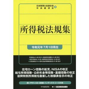 所得税法規集 令和元年7月1日現在/日本税理士会連合会/中央経済社