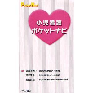 編:斉藤理恵子 出版社:中山書店 発行年月:2008年07月 シリーズ名等:PocketNavi
