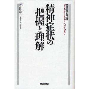 精神症状の把握と理解/原田憲一