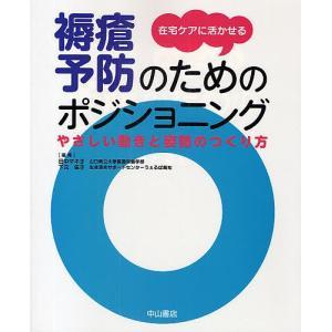 在宅ケアに活かせる褥瘡予防のためのポジショニング やさしい動きと姿勢のつくり方/田中マキ子/下元佳子