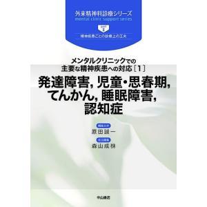 発達障害,児童・思春期,てんかん,睡眠障害,認知症/原田誠一