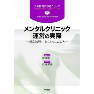 メンタルクリニック運営の実際 設立と経営,おもてなしの工夫/原田誠一