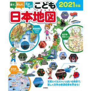 日曜はクーポン有/ 見て、学んで、力がつく!こども日本地図 写真とイラストいっぱいの地図で、楽しく日本の都道府県を学ぼう! 2021年版の画像