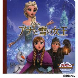 アナと雪の女王/うさぎ出版