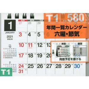 日曜はクーポン有/ '21 シンプル卓上カレンダーA7ヨコ変 bookfan PayPayモール店