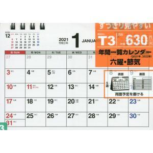 日曜はクーポン有/ '21 シンプル卓上カレンダー A6ヨコ bookfan PayPayモール店